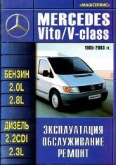 Mercedes-Benz Vito 1995-2003 г.в. Руководство по ремонту, эксплуатации и техническому обслуживанию.