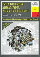 Бензиновые двигатели Mercedes-Benz серий 111, 112, 113. Руководство по ремонту, эксплуатации и техническому обслуживанию. - артикул:2202