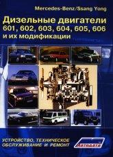 Дизельные двигатели Mercedes 601-606 и их модификации. Руководство по ремонту, эксплуатации и техническому обслуживанию.