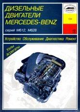 Дизельные двигатели Mercedes-Benz серий M612, M628. Руководство по ремонту, эксплуатации и техническому обслуживанию. - артикул:1551