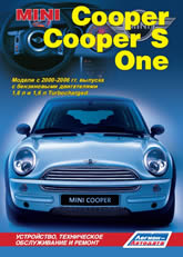 Mini Cooper, Mini Cooper S, Mini Cooper One 2001-2006 г.в. Руководство по ремонту, эксплуатации и техническому обслуживанию.