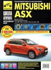 Руководство по ремонту и эксплуатации Mitsubishi ASX с 2010 г.в. - артикул:8042
