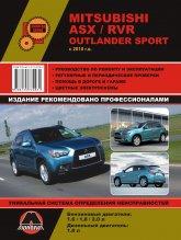 Mitsubishi ASX / RVR / Outlander Sport с 2010 г.в. Руководство по ремонту, эксплуатации и техническому обслуживанию. - артикул:4108