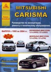 Mitsubishi Carisma 1995-2004 г.в. Руководство по ремонту, эксплуатации и техническому обслуживанию. - артикул:1882