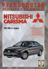 Mitsubishi Carisma 1995-2005 г.в. Руководство по ремонту, эксплуатации и техническому обслуживанию. - артикул:1804