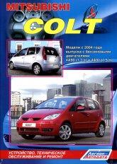 Mitsubishi Colt с 2004 г.в. Руководство по ремонту, эксплуатации и техническому обслуживанию. - артикул:3721
