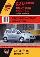 Mitsubishi Colt / Colt CZ3 / Colt CZT 2004-2008 г.в. Руководство по ремонту, эксплуатации и техническому обслуживанию. - артикул:3564