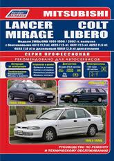 Mitsubishi Colt / Lancer / Mirage / Libero 1991-2000 г.в. Руководство по ремонту, эксплуатации и техническому обслуживанию. - артикул:152