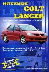 Mitsubishi Colt и Mitsubishi Lancer 1991-2004 г.в. Руководство по ремонту, эксплуатации и техническому обслуживанию. - артикул:698