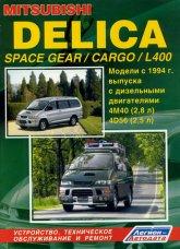 Mitsubishi Delica / L400 / Space Gear / Cargo с 1994 г.в. Руководство по ремонту, эксплуатации и техническому обслуживанию. - артикул:1313