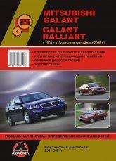 Mitsubishi Galant / Galant Ralliart с 2003 и 2008 г.в. Руководство по ремонту, эксплуатации и техническому обслуживанию. - артикул:3943