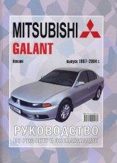 Mitsubishi Galant 1997-2004 г.в. Руководство по ремонту, эксплуатации и техническому обслуживанию. - артикул:2085