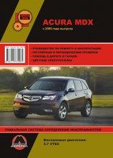 Acura MDX с 2006 г.в. Руководство по ремонту и техническому обслуживанию, инструкция по эксплуатации. - артикул:4531