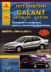 Mitsubishi Galant, Mitsubishi Legnum, Mitsubishi Aspire 1996-2003 г.в. Руководство по ремонту, эксплуатации и техническому обслуживанию. - артикул:1839