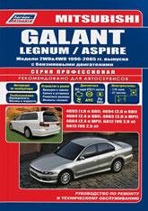 Mitsubishi Galant / Legnum / Aspire 1996-2005 г.в. Руководство по эксплуатации, ремонту и техническому обслуживанию. - артикул:658