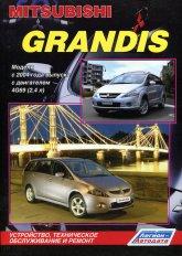 Mitsubishi Grandis с 2004 г.в. Руководство по ремонту, эксплуатации и техническому обслуживанию. - артикул:918