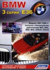 Руководство по ремонту и техническому обслуживанию BMW 3 серии E36 1991-1998 г.в. - артикул:638