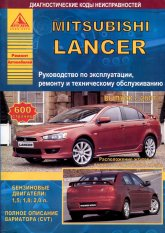 Mitsubishi Lancer с 2007 г.в. Руководство по ремонту и техническому обслуживанию, инструкция по эксплуатации. - артикул:3384