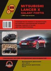 Mitsubishi Lancer X и Mitsubishi Galant Fortis с 2006 г.в. Руководство по ремонту, эксплуатации и техническому обслуживанию. - артикул:3385