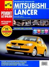 Mitsubishi Lancer 2001-2007 г.в. Цветное издание руководства по ремонту и техническому обслуживанию, инструкция по эксплуатации. - артикул:1019