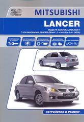Руководство по ремонту и эксплуатации Mitsubishi Lancer 2003-2007 г.в. - артикул:1121