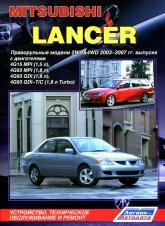 Mitsubishi Lancer / Lancer Wagon / Lancer Cargo 2003-2007 г.в. Руководство по ремонту, эксплуатации и техническому обслуживанию. - артикул:3953