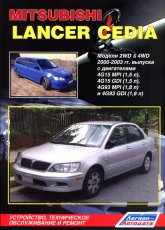 Mitsubishi Lancer Cedia / Cedia Wagon 2000-2003 г.в. Руководство по ремонту, эксплуатации и техническому обслуживанию. - артикул:3146