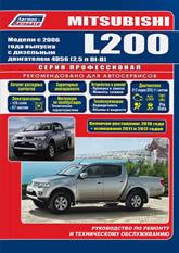 Mitsubishi L200 с 2006 г.в. Руководство по ремонту и техническому обслуживанию, инструкция по эксплуатации Mitsubishi L200. - артикул:4124