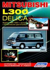 Mitsubishi L300 и Mitsubishi Delica 1986-1998 г.в. (Бензин). Руководство по ремонту, эксплуатации и техническому обслуживанию. - артикул:44