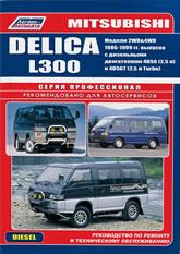 Mitsubishi L300 и Mitsubishi Delica 1986-1998 г.в. (Дизель). Руководство по ремонту, эксплуатации и техническому обслуживанию. - артикул:43