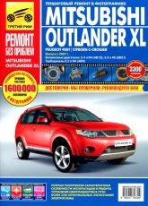 Mitsubishi Outlander XL с 2007 г.в. Цветное издание руководства по ремонту, эксплуатации и техническому обслуживанию. - артикул:3791