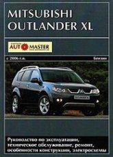 Mitsubishi Outlander XL c 2006 г.в. Руководство по ремонту и техническому обслуживанию, инструкция по эксплуатации. - артикул:3842