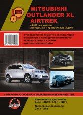 Mitsubishi Outlander XL и Mitsubishi Airtrek с 2005 г.в. Руководство по ремонту и техническому обслуживанию, инструкция по эксплуатации. - артикул:3509