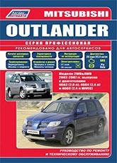 Mitsubishi Outlander 2002-2007 г.в. Руководство по ремонту и техническому обслуживанию, инструкция по эксплуатации. - артикул:1486