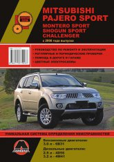 Mitsubishi Pajero Sport / Montero Sport с 2008 г.в. Руководство по ремонту, эксплуатации и техническому обслуживанию. - артикул:3942