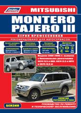 Mitsubishi Montero и Mitsubishi Pajero III 2000-2006 г.в. Руководство по ремонту, эксплуатации и техническому обслуживанию. - артикул:1485