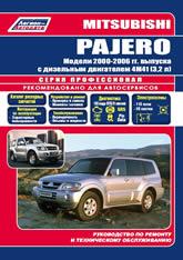 Mitsubishi Pajero III 2000-2006 г.в. Руководство по ремонту, эксплуатации и техническому обслуживанию. - артикул:1778