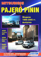 Mitsubishi Pajero Pinin 1999-2005 г.в. Руководство по ремонту, эксплуатации и техническому обслуживанию. - артикул:1409