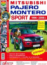 Mitsubishi Pajero Sport и Montero Sport 1996-2008 г.в. Цветное издание руководства по ремонту, эксплуатации и техническому обслуживанию. - артикул:3041