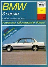 BMW 3 серии E30 1982-1991 г.в. Руководство по ремонту, эксплуатации и техническому обслуживанию. - артикул:1663