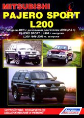 Mitsubishi Pajero Sport и L200 1996-2000 г.в. Руководство по ремонту, эксплуатации и техническому обслуживанию. - артикул:1961