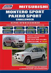 Руководство по ремонту и техническому обслуживанию Mitsubishi Montero Sport / Pajero Sport / Challenger 1996-2008 г.в. - артикул:1246