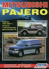 Mitsubishi Pajero 1991-2000 г.в. Руководство по ремонту, эксплуатации и техническому обслуживанию (бензин). - артикул:37