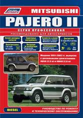 Mitsubishi Pajero 1991-2002 г.в. Руководство по ремонту, эксплуатации и техническому обслуживанию (дизель).