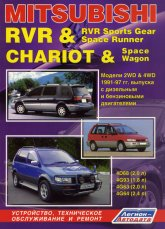 Mitsubishi RVR / RVR Sports Gear / Chariot 1991-1997 г.в. Руководство по ремонту, эксплуатации и техническому обслуживанию. - артикул:151
