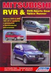 Mitsubishi RVR / RVR Sports Gear / Space Runner 1991-1997 г.в. Руководство по ремонту, эксплуатации и техническому обслуживанию. - артикул:1410