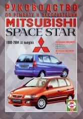 Mitsubishi Space Star 1999-2004 г.в. Руководство по ремонту, эксплуатации и техническому обслуживанию.