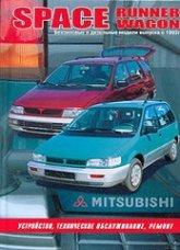 Mitsubishi Space Runner / Space Wagon 1992-1997 г.в. Руководство по ремонту, эксплуатации и техническому обслуживанию.