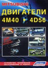 Дизельные двигатели Mitsubishi 4M40, 4М40Т, 4D56, 4D56T. Руководство по ремонту, эксплуатации и техническому обслуживанию - артикул:1025
