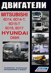 Дизельные двигатели Mitsubishi 6D14, 6D15-T, 6D16, 6D17. Руководство по ремонту, эксплуатации и техническому обслуживанию